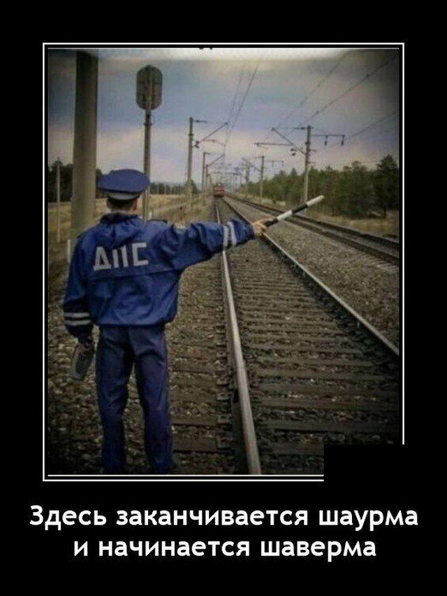 Демотиватор про ДПС