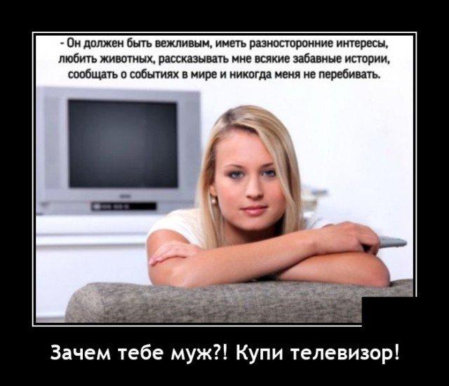 Демотиватор про телевизор