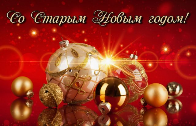 Поздравления к Старому Новому году 2021