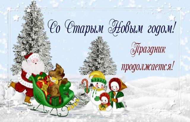 Красивые открытки со Старым Новым годом 2021