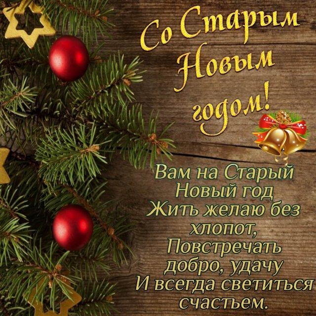 Пожелания и поздравления на Старый Новый год 2021