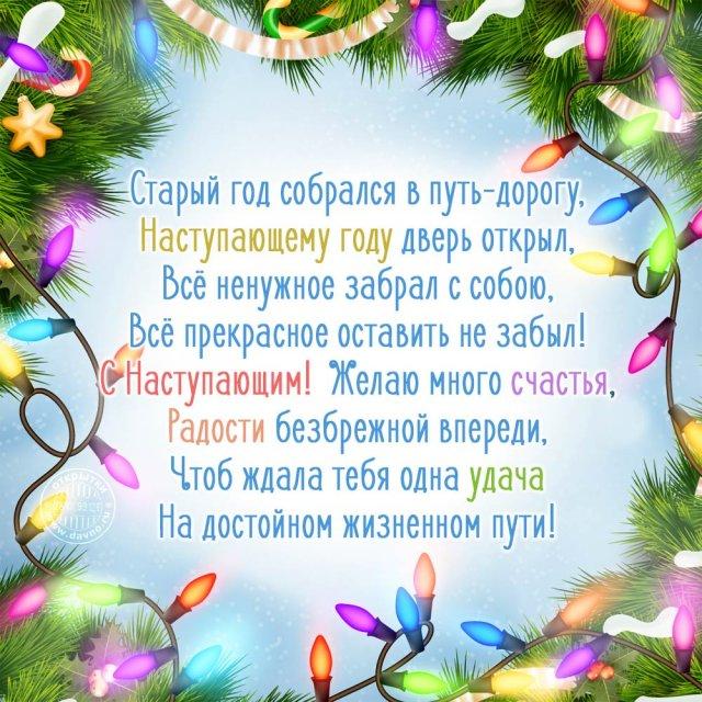 Открытки и поздравления на Старый Новый год 2021