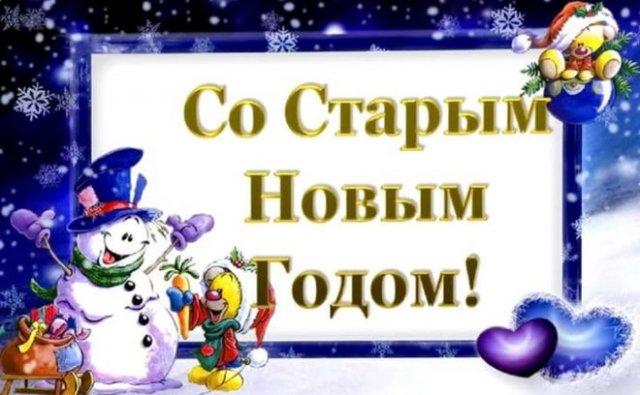 Поздравления на Старый Новый год 2021