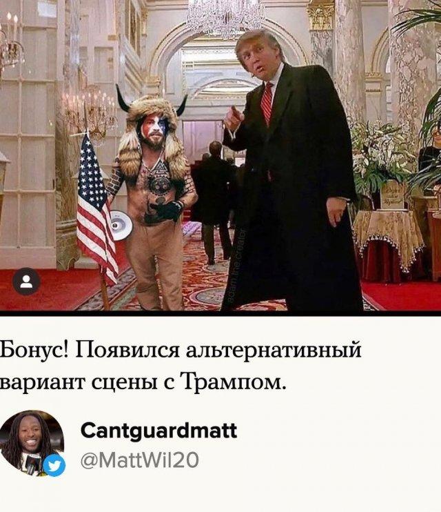 """Шутки и мемы про то, что Трампа вырезали из """"Один Дома-2"""""""
