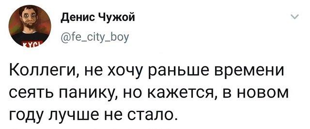 твит про панику