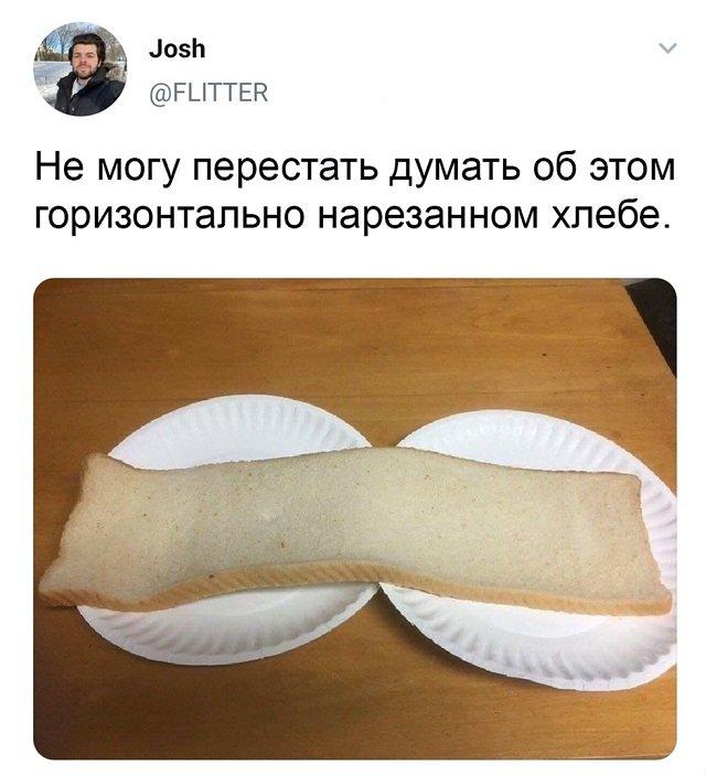 твит про хлеб