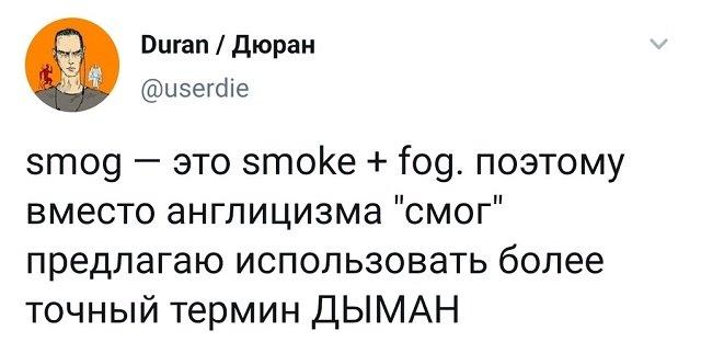 твит про смог