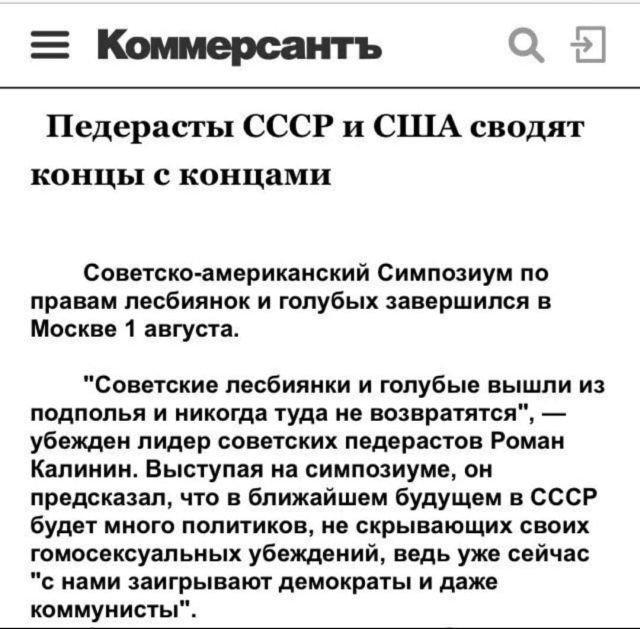 «КоммерсантЪ», 5 августа 1991 года