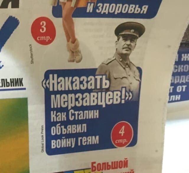 сталин объявил войну геям