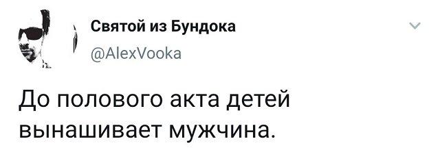 твит про половой акт