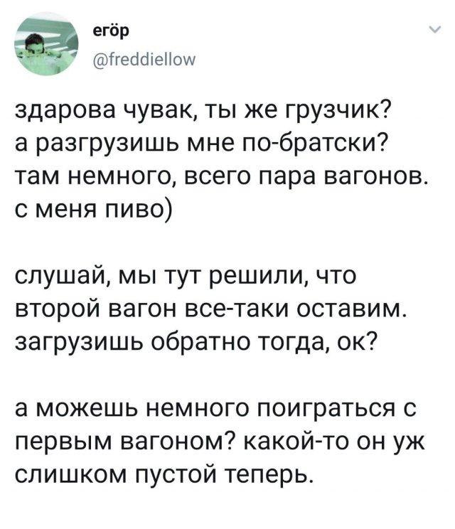 твит про грузчика