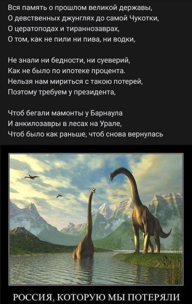 стих про динозавров