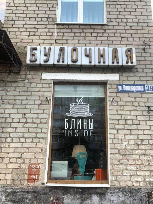 Советская вывеска в пекарне в Лодейном Поле