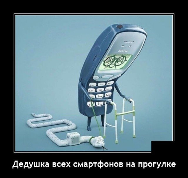 Демотиватор про телефоны