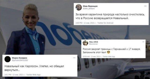 Шутки и мемы про возвращение Алексея Навального в Россию 17 января