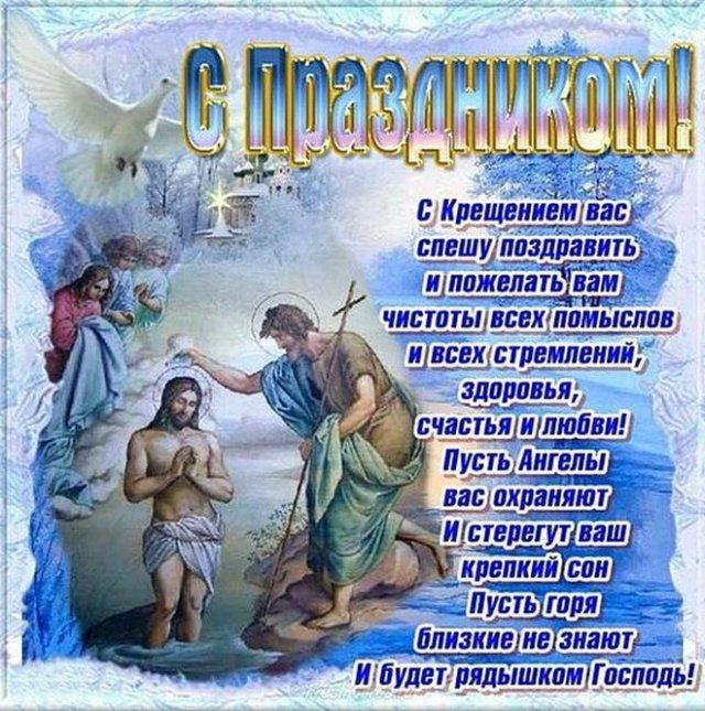 поздравления с Крещением Господнем