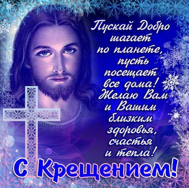 красивые открытки на Крещение