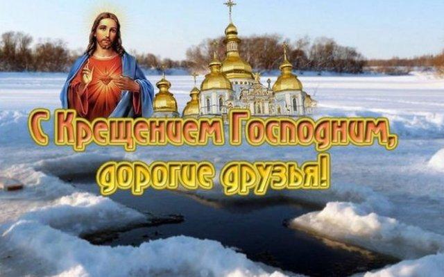 открытки на Крещение