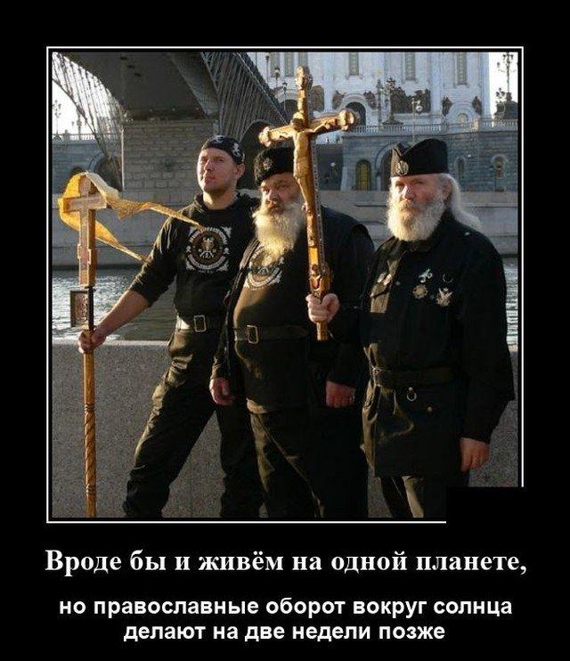 Демотиватор про православие