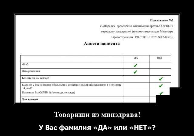 Демотиватор про анкеты