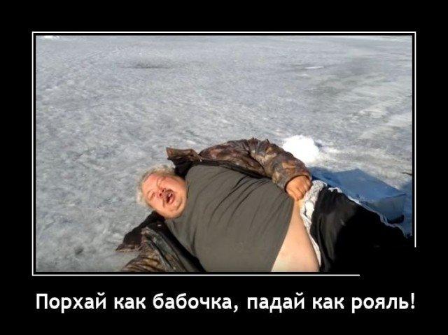Демотиватор про пьяных