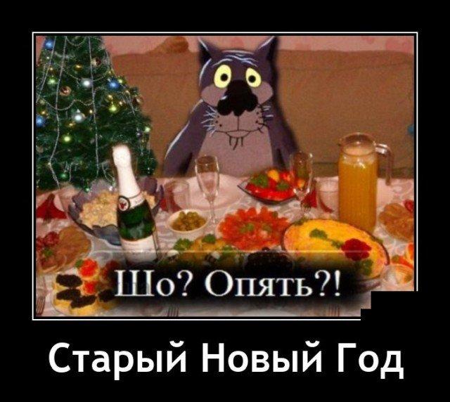 Демотиватор про старый новый год