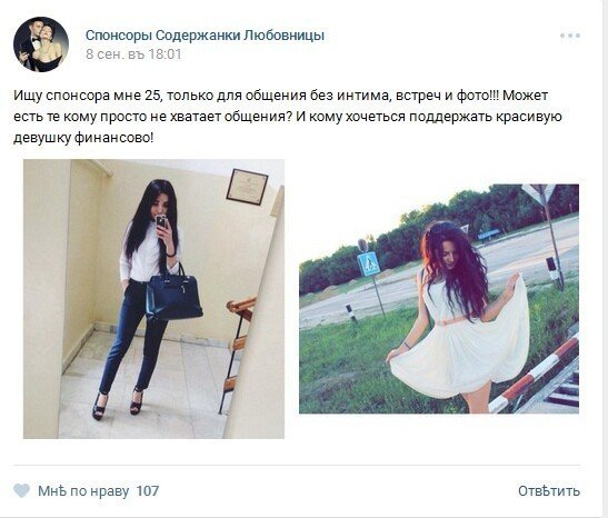 Меркантильные и невероятно наглые девушки из социальных сетей