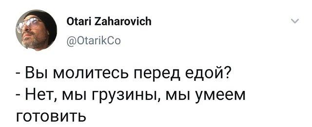 твит про грузин