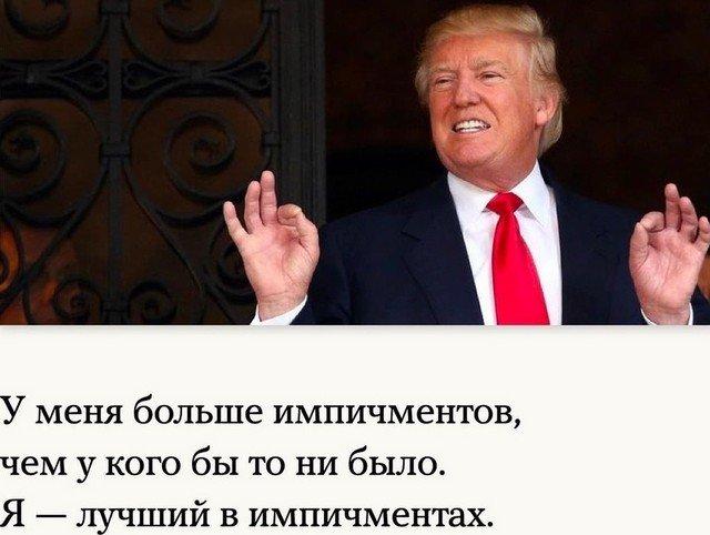 Шутки и мемы про импичмент Дональда Трампа
