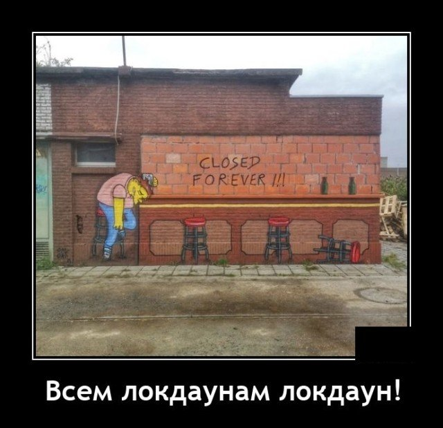 Демотиватор про закрытый бар
