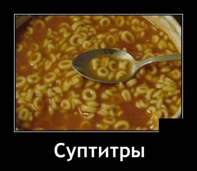Демотиватор про суп