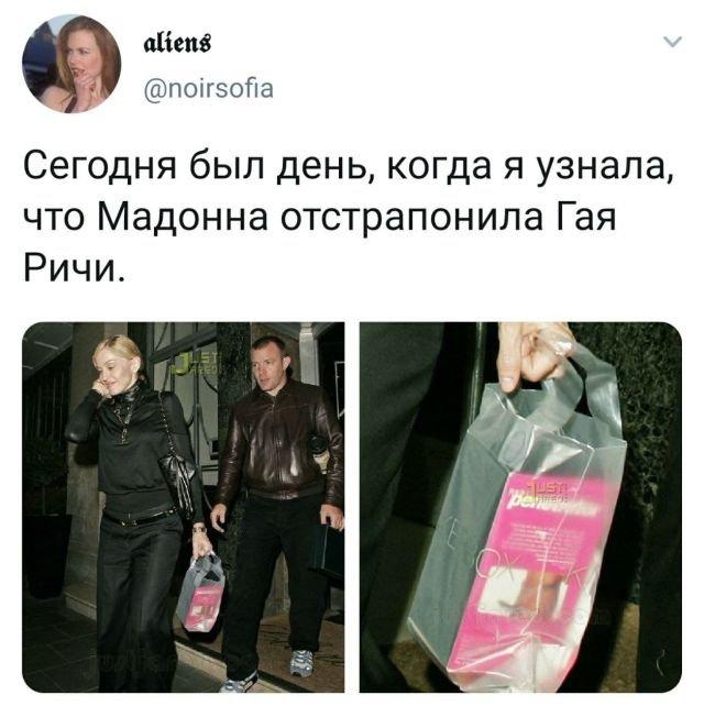 твит про Мадонну