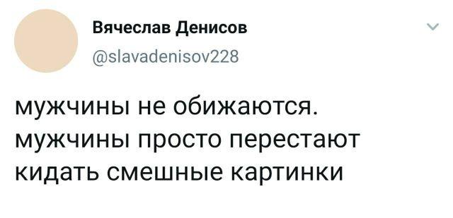 твит про мужчин