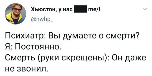 твит про психиатра