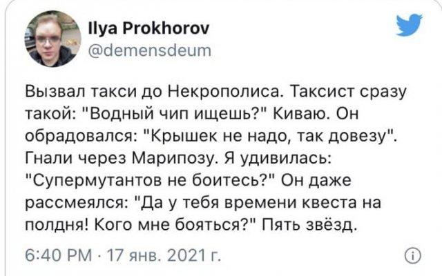Шутки и забавные истории про таксиста, бесплатно отвозящего людей в аэропорт Внуково