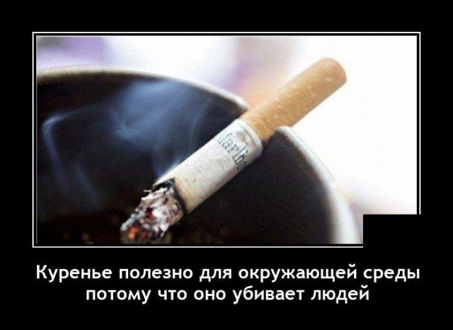 Демотиватор про курение