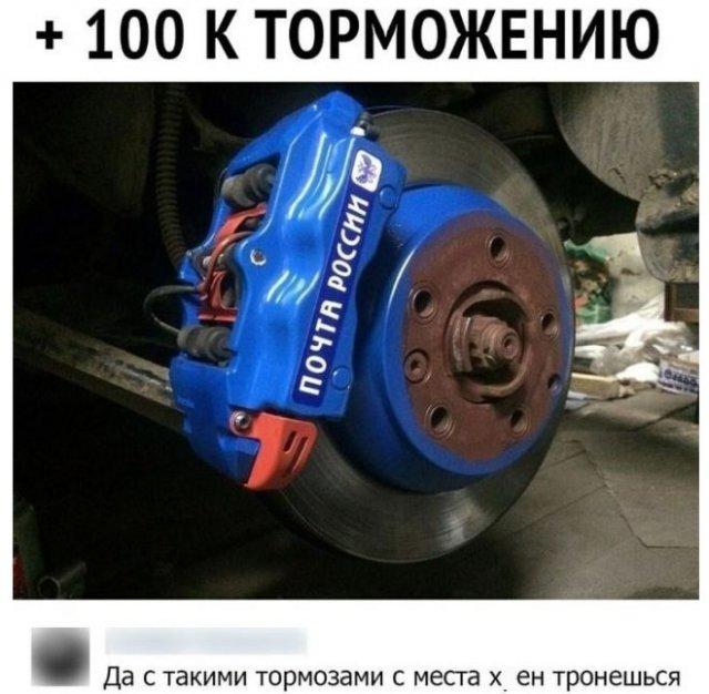 """Приколы про """"Почту России"""""""