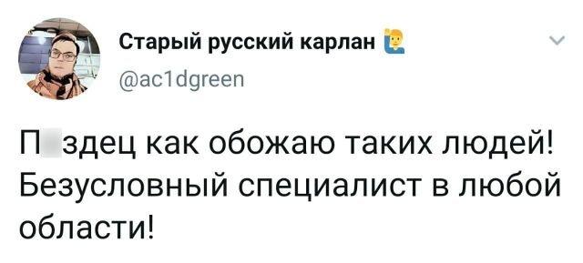 твит про специалиста