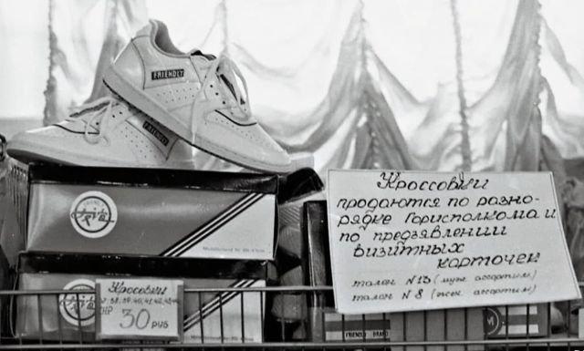 Кроссовки привезли, Минск, СССР, 1990 год.