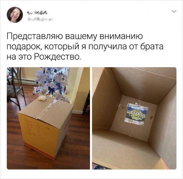 твит про подарок
