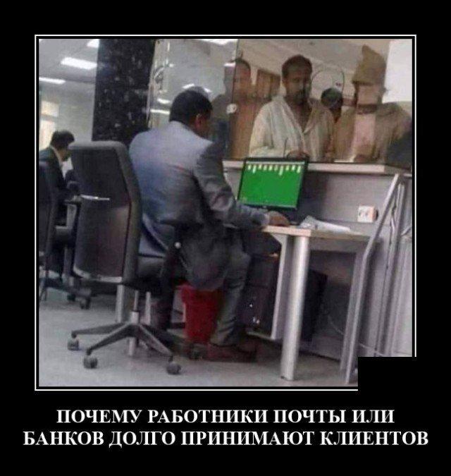 Демотиватор про очереди