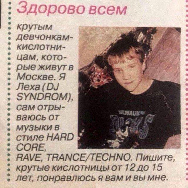 До появления сайтов знакомств, 1995