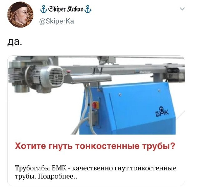 твит про трубы