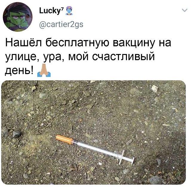 твит про вакцину