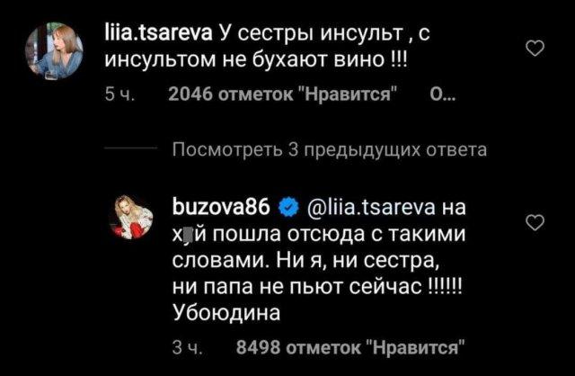 """Ольга Бузова: """"Давид бил меня, обзывал и плевался в лицо"""""""