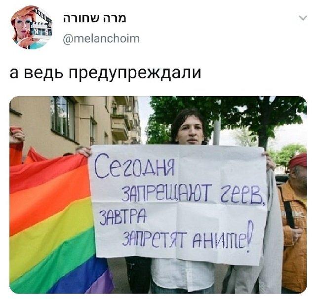 твит про геев