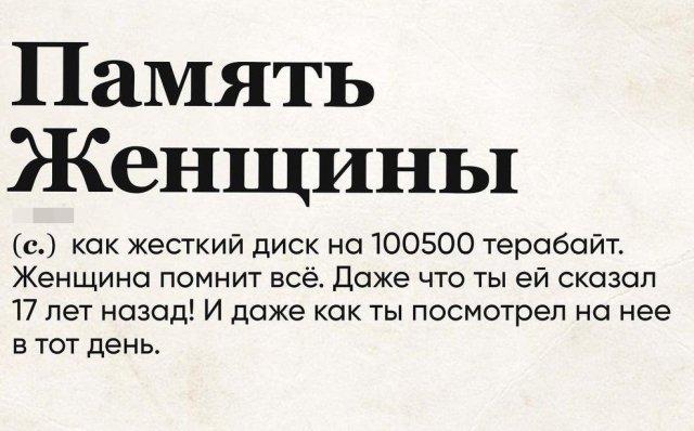 """Пользователи обсуждают """"слово дня"""""""