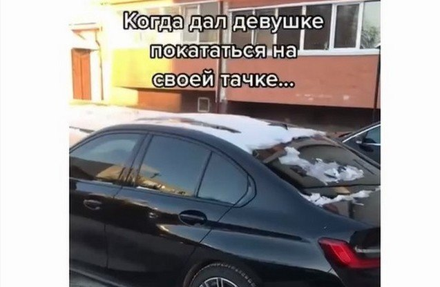 Дал девушке покататься на своей машине, а она...