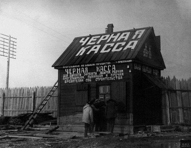 «Чepная касса», СCCР, 1927 год.