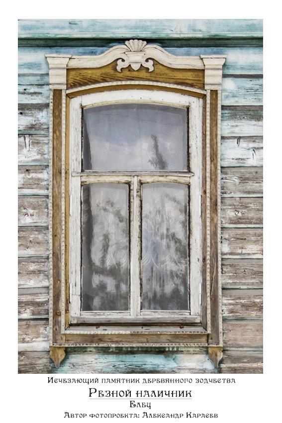 Наличники — исчезающие памятники деревянного зодчества. Фотопроект